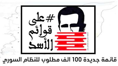 قائمة جديدة بــ 100 الف مطلوب للدولة السورية