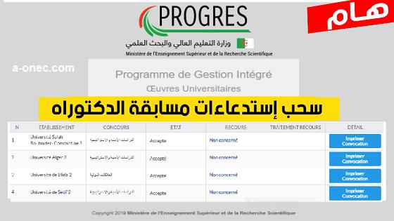 سحب إستدعاءات الطلبة المترشحين لمسابقة الدكتوراه - progres mesrs dz webdoctorat convocation