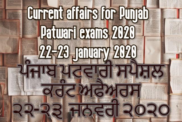 22-23 january 2020 current affairs for Punjab Patwari/NTPC