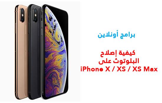 كيفية إصلاح البلوتوث على iPhone X / XS / XS Max