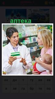 655 слов в аптеке провизор предлагает товар покупателю 2 уровень
