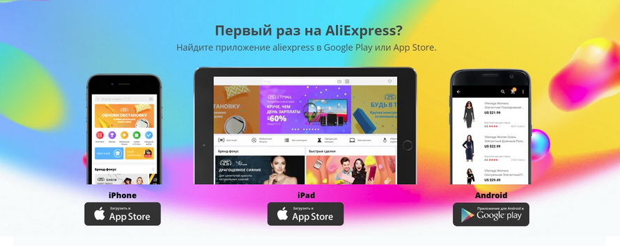официальное приложение АлиЭкспресс