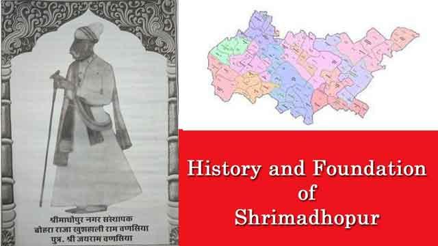 history of shrimadhopur sikar