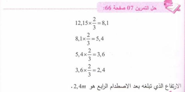 حل تمرين 7 صفحة 66 رياضيات للسنة الأولى متوسط الجيل الثاني