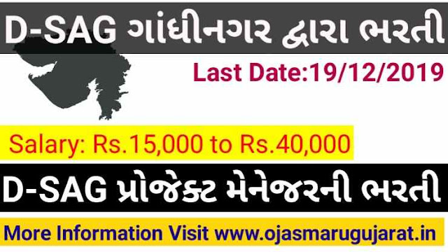 D-SAG Gandhinagar Project Manager Requirement 2019
