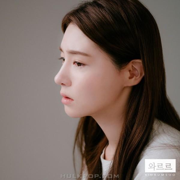 Kim Bum Soo – Shattered – Single