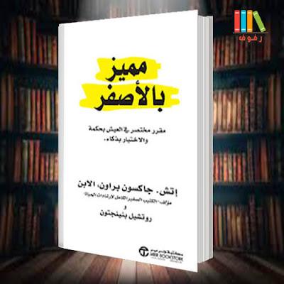 تحميل و قراءة كتاب ﻣﻤﻴﺰ ﺑﺎﻷﺻﻔﺮ لاﺗﺶ. ﺟﺎﻛﺴﻮﻥ ﺑﺮﺍﻭﻥ مع ملخص - pdf