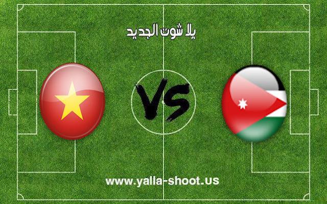 اهداف مباراة منتخب الأردن وفيتنام لاين اليوم 20-01-2019 كأس آسيا 2019