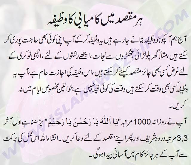 har maqsad mein kamyabi ka Wazifa