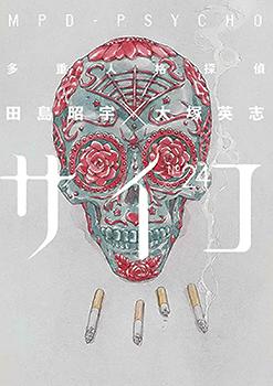 MPD Psycho Manga