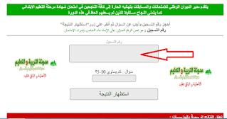 عاجل فتح موقع نتائج السانكيام 2021 بعد قليل http://cinq.onec.dz