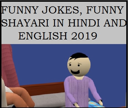 funny, jokes, shayari, hindi, english