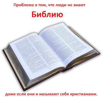 люди не знают Библию