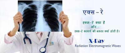 x-rays-in-hindi, hsg-tube-test, types-of-x-rays, normal-chest-x-ray-hindi, hindi-x-ray-tips, medical-uses-of-x-rays, x-ray-test-kya-hota-hai