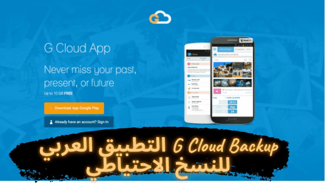 التطبيق العربي G Cloud Backup للنسخ الاحتياطي بنظام الاندرويد.
