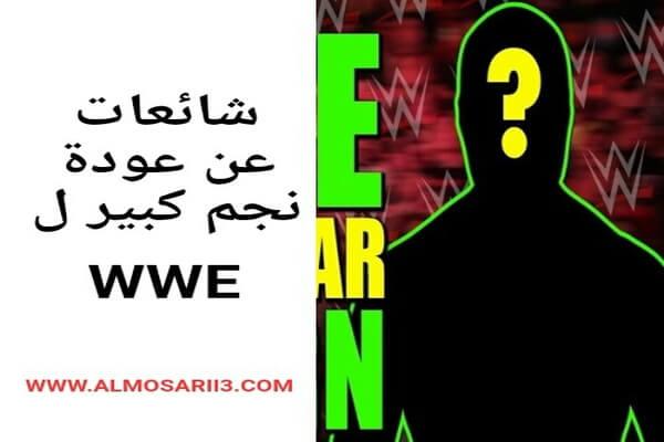 شائعات عن عودة نجم كبير ل WWE