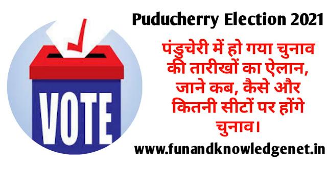 पांडुचेरी में 2021 के चुनाव कब होंगे - Puducherry Mein Chunav 2021 Kab Hai