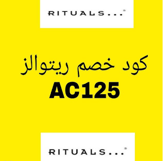 كود خصم ريتوالز هو AC125  /  كوبون حصم ريتوالز rituals