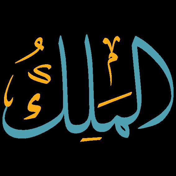 almalk arabic calligraphy islamic illustration vector color download free svg eps
