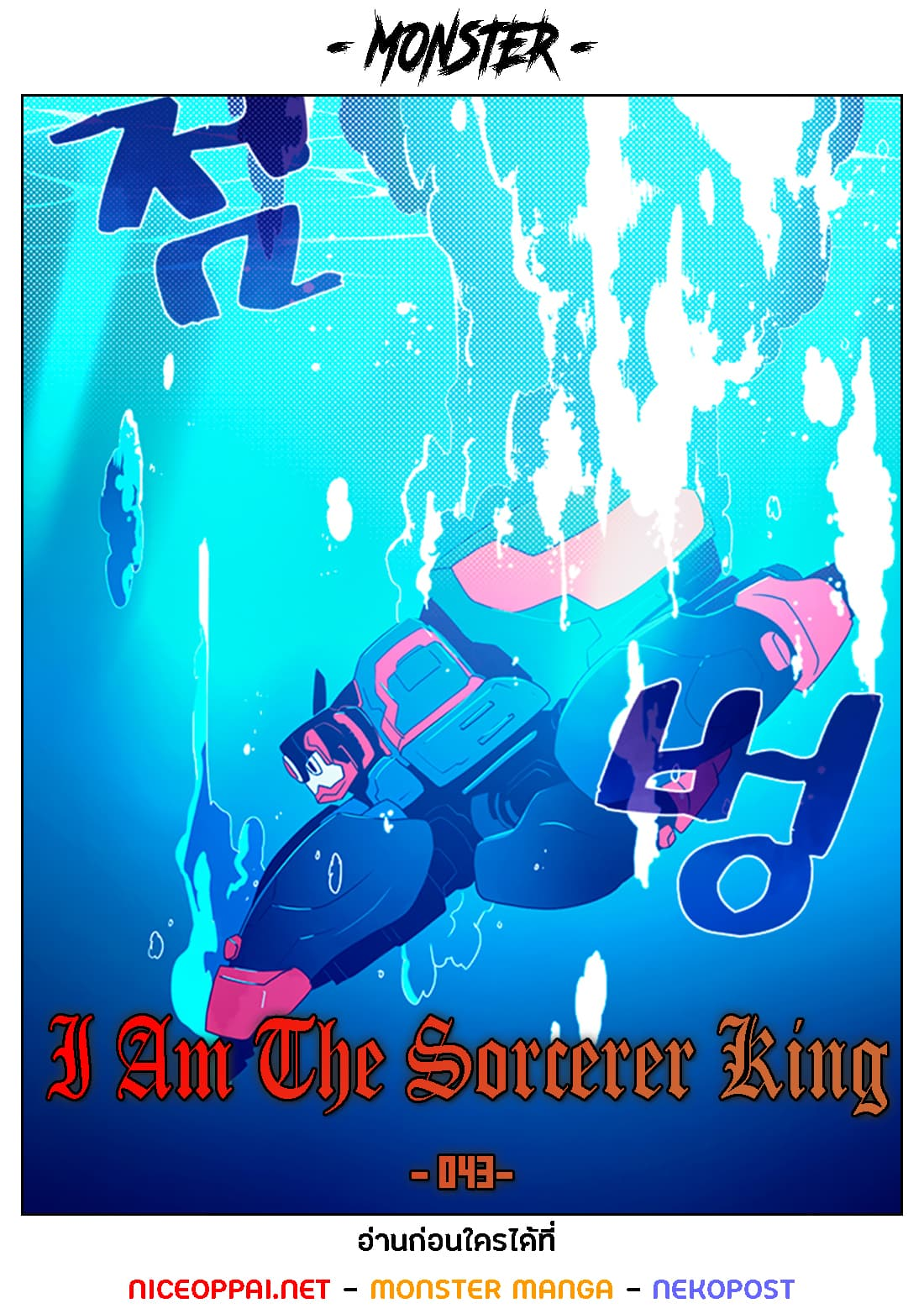 I Am The Sorcerer King ตอนที่ 43
