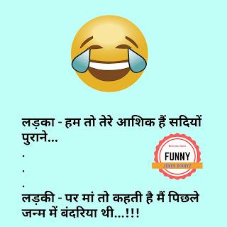 Girlfriend boyfriend jokes in hindi