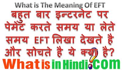 EFT का मतलब क्या होता है