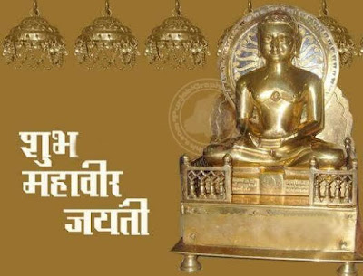 whatsapp pics for mahavir jayanthi