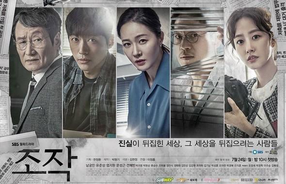 2017年韓劇 操控線上看