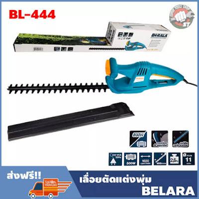 ขายเครื่องตัดแต่งกิ่งไม้ เครื่องตัดแต่งพุ่มไม้ Berala รุ่น BL-444