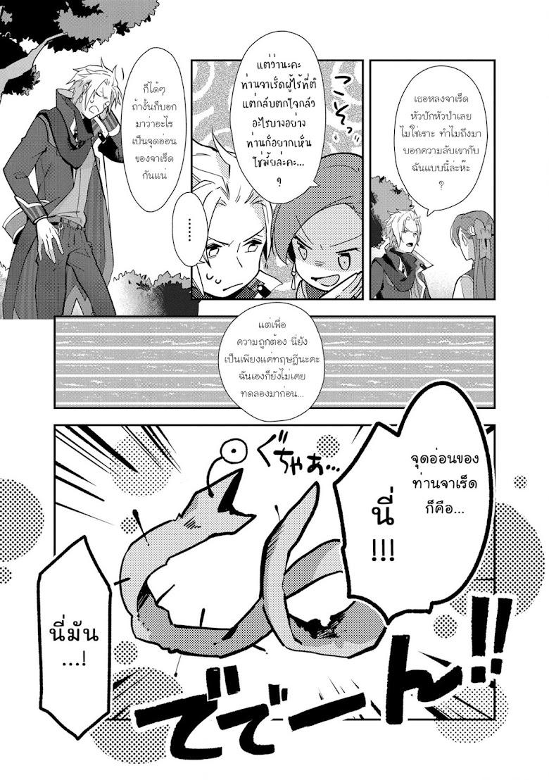 Destruction Flag Otome - หน้า 17