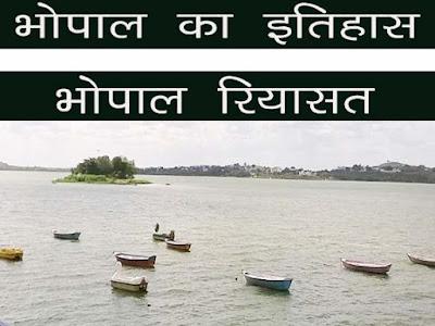 भोपाल रियासत का इतिहास|  भोपाल का इतिहास | History of Bhopal In Hindi