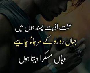 Urdu Shayari SMS