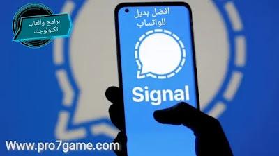 افضل بديل للواتساب برنامج سيجنال signal