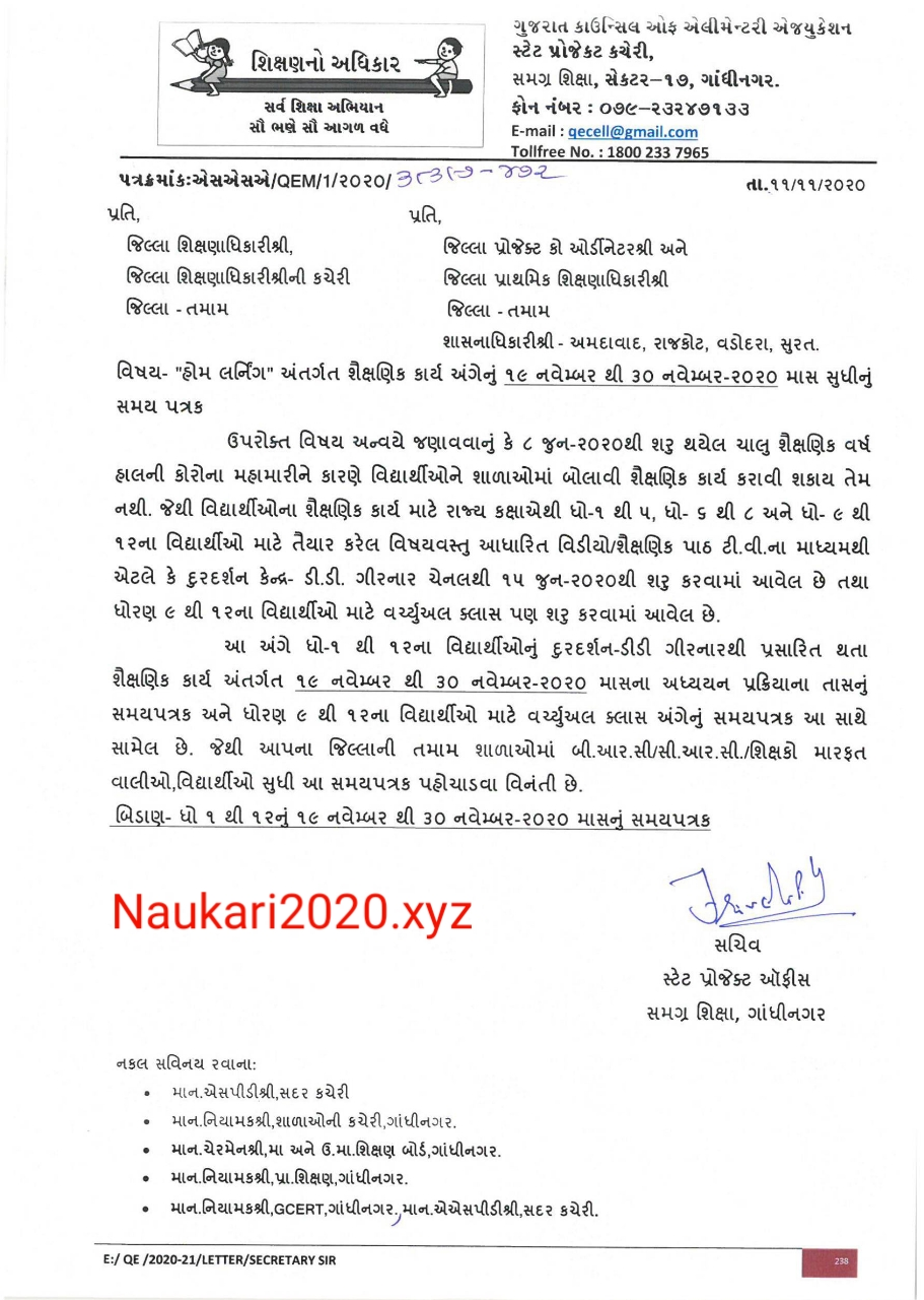 DD Giranar Home Learning Timetable November 2020 Official Letter For STD 01 to 12 Gujarat
