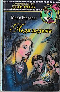 """Мэри Нортон """"Леди ведьма"""""""
