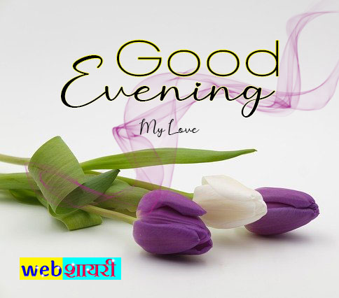 GOOD EVENING WISHES WITH