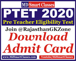 Rajasthan PTET Exam Admit Card, PTET 2020 admit card, PTET admit card 2020, PTET admit download, download PTET admit card 2020,पीटीईटी 2020 admit card