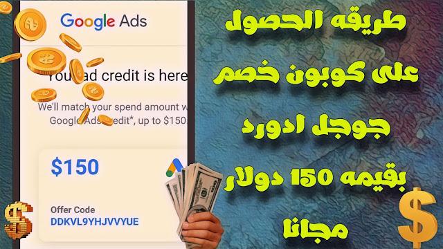 جوجل ادورد,طريقة الحصول علي كوبون جوجل ادورد,كوبونات جوجل ادورد,طريقة الحصول علي كوبون بقيمة 150$,الحصول علي كوبون جوجل ادورد,كيفية الحصول علي كوبون جوجل ادورد,طريقة الربح من جوجل ادورد,كوبون جوجل ادورد 150 دولار,كيفية الحصول علي كوبونات جوجل ادورد,كيفية الحصول على كوبونات ادورد,كيفية الحصول علي قسائم جوجل ادورد,كوبون جوجل ادورد,كوبون جوجل ادورد 2020,الحصول على كوبون ادوورد مجانا,جوجل ادوردز,الحصول علي كوبون google adword,كوبون ادوردز,استخراج كوبون جوجل ادورد 10000$,كوبونات جوجل ادورد 2020