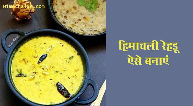 himachali-rehdu-recipe-in-hindi