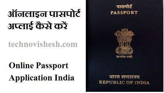 Online Passport Application India