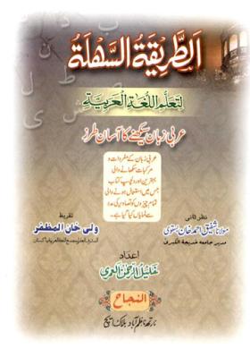 al tareeqat us sahla الطریقۃ السہلہ