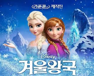 Portada de la película Frozen en coreano