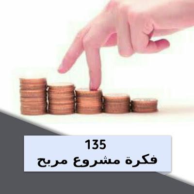 فكرة-مشروع-مربح-135
