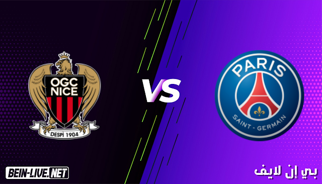 مشاهدة مباراة باريس سان جيرمان و نيس بث مباشر اليوم بتاريخ 13-02-2021 في الدوري الفرنسي