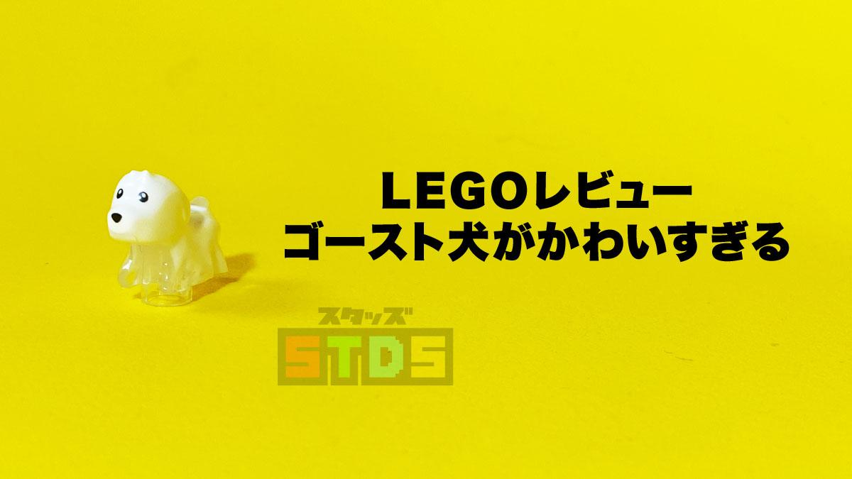LEGOレビュー:ゴースト犬フィギュアがかわいすぎる!