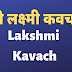 श्री लक्ष्मी कवच | Lakshmi Kavach |