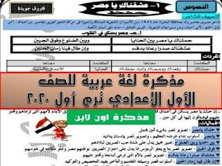 مذكرة لغة عربية للصف الأول الإعدادي ترم أول 2020