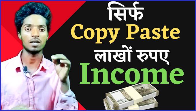 How To Earn Money By The Copy Paste In Hindi|Copy Paste करके पैसे कैसे कमाएं.