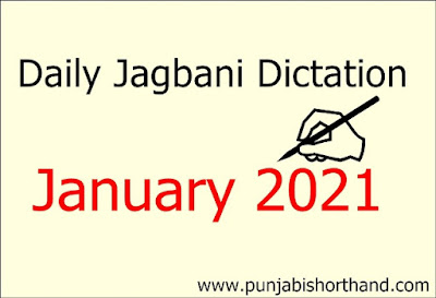 Daily Jagbani Dictation January 2021