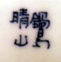 Japanese Porcelain Marks - Nabeshima Seizan - 鍋島晴山
